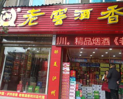 泸州老窖老窖酒香门店1