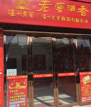 泸州老窖老窖酒香门店2