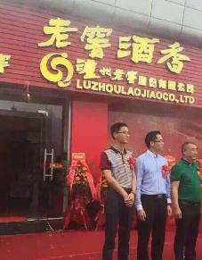 泸州老窖老窖酒香门店3