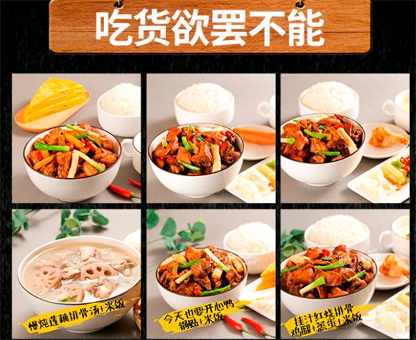食将新中式快餐加盟