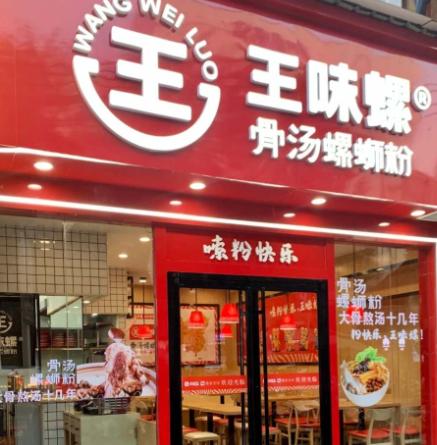王味螺骨汤螺蛳粉门店1