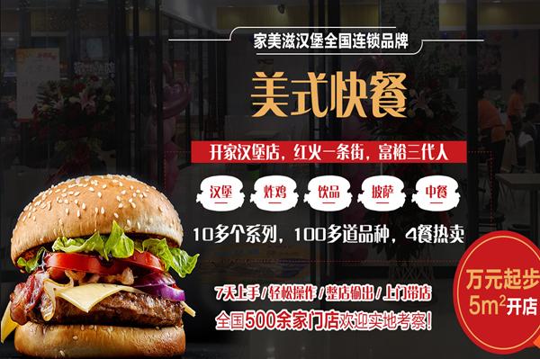 家美滋西式漢堡快餐店加盟