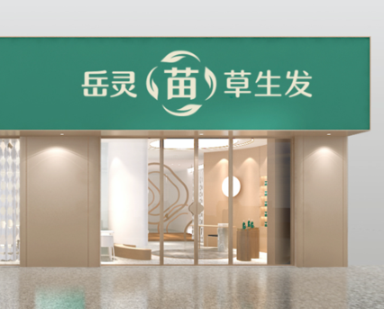 岳灵生发养发馆门店1