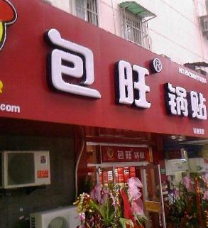 包旺锅贴分店