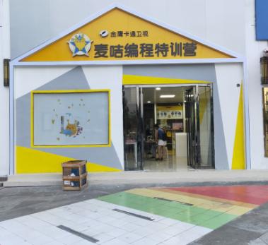 麥咭編程教育門店2