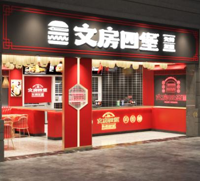 文房四堡火烤漢堡門店2