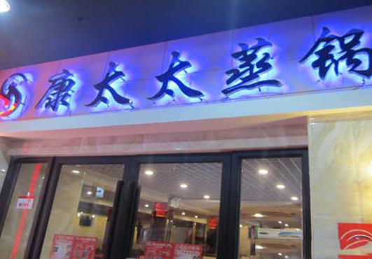 康太太蒸锅雷竞技最新版