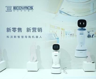 科沃斯生活馆机器人