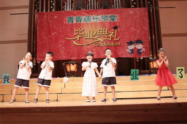 青青藤乐学堂