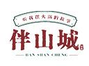 伴山城火锅集市加盟