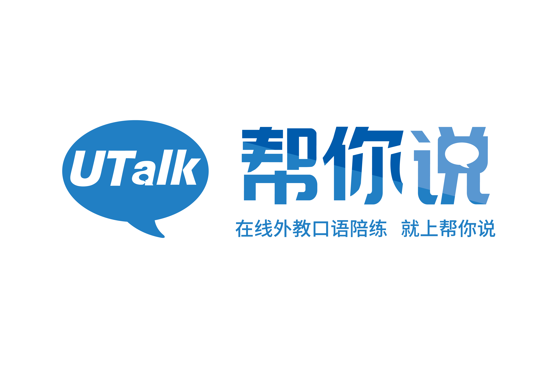 UTalk帮你说