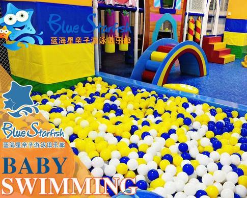 藍海星親子游泳俱樂部加盟