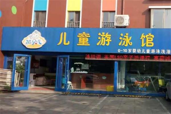 酷貝兒游泳館門店