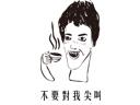 不要对我尖叫奶茶品牌logo
