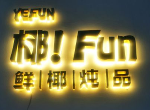 椰FUN燉品加盟