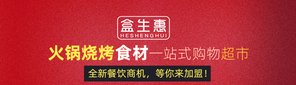 盒生惠火锅烧烤食材超市加盟