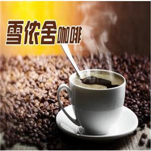 雪侬舍咖啡雷竞技最新版