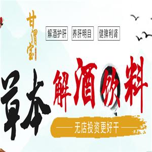 甘渭宝解酒饮料雷竞技最新版