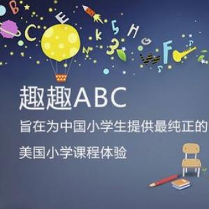 趣趣ABC在线少儿英语品牌