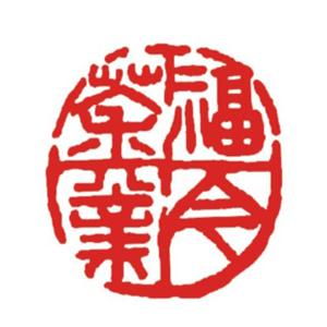 福今茶叶雷竞技最新版