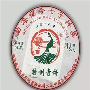 福今茶叶品牌