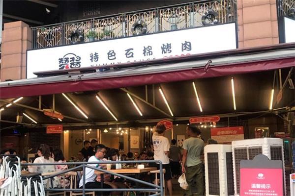 赞酱特色石棉烤肉展示