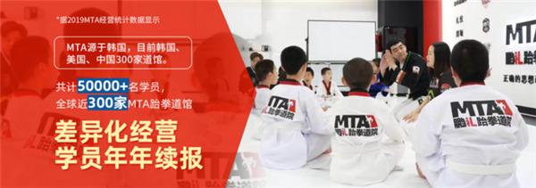 MTA國際跆拳道館海報