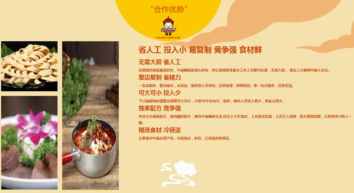 下江腩牛腩火鍋加盟