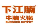 下江腩牛腩火鍋品牌logo