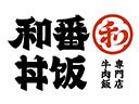 和番快餐品牌logo