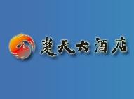 楚天酒店雷竞技最新版