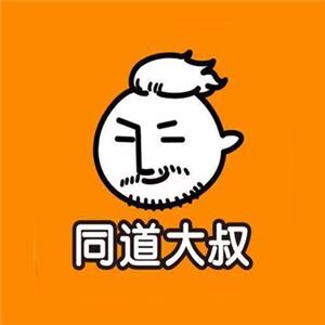 同道大叔雷竞技最新版
