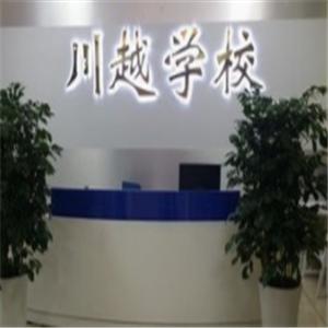 川越培訓學校加盟