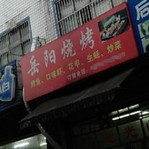 岳陽燒烤門頭