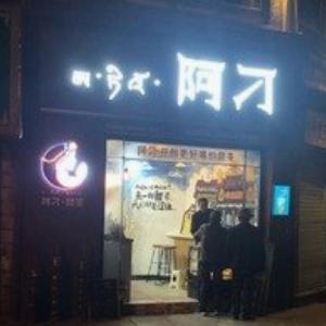 阿刁甜茶門店