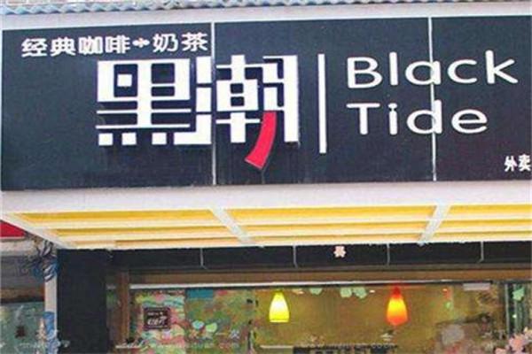 黑潮奶茶店產品