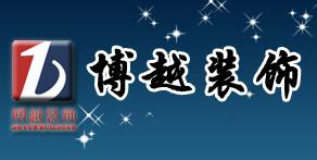 博越装饰雷竞技最新版