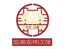 每日邮堡中式汉堡品牌logo