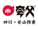 夸父炸串品牌logo
