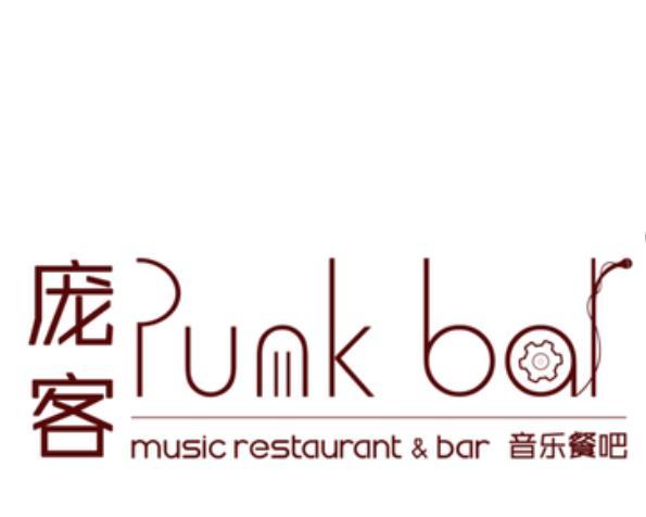 庞客音乐餐厅