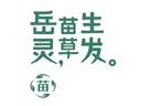 岳灵苗草生发养发馆品牌logo