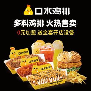 口水鸡排品牌logo