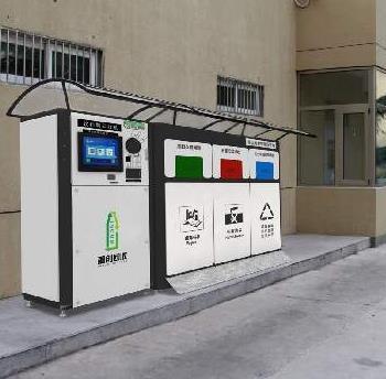 盈創智能垃圾回收站小區垃圾站