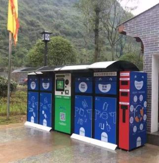 盈創智能垃圾回收站智能垃圾站