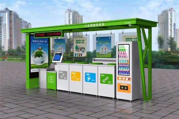 盈創智能垃圾回收站回收站