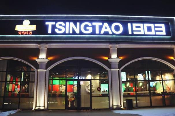 TSINGTAO1903酒吧门店