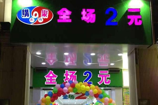 2元店雷竞技最新版一年能有多少钱