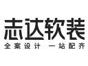 志達軟裝品牌logo