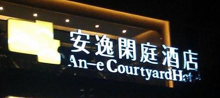 安逸閑庭酒店加盟