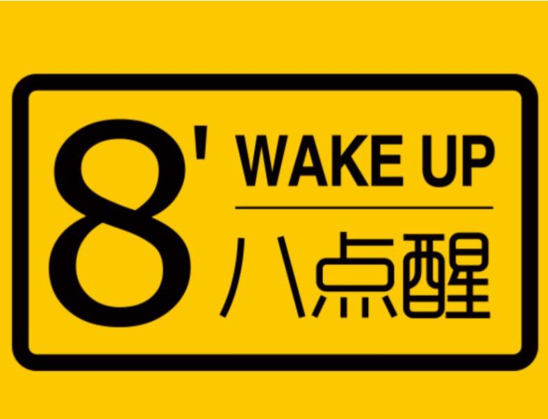 八點醒甜品加盟